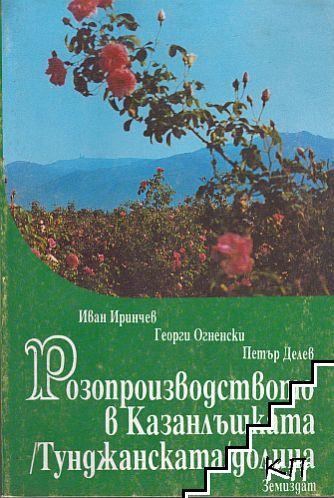Розопроизводството в Казанлъшката (Тунджанската) долина