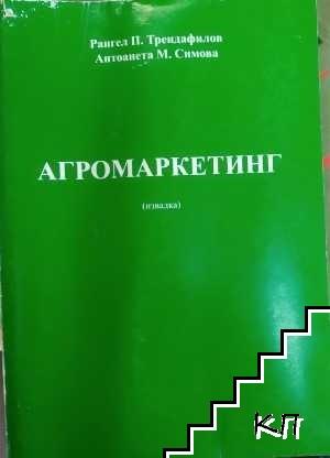 Агромаркетинг