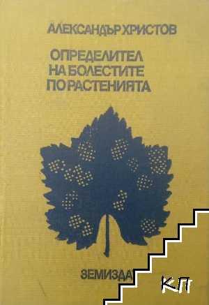 Наръчник по карантина на растенията