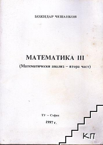 Математика III