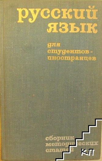 Русский язык для студентов-иностранцев