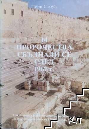 14 пророчества, сбъднали се след 1967 г.