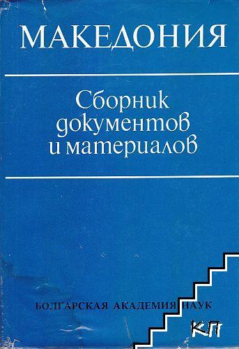 Македония. Сборник документов и материалов