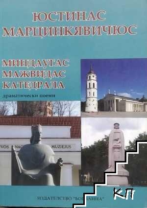 Миндаугас; Мажвидас; Катедрала