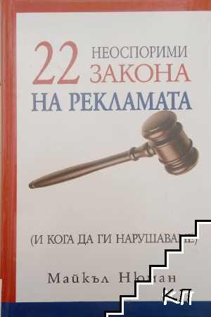 22 неоспорими закона на рекламата