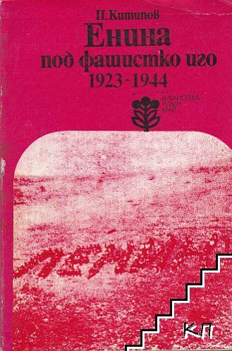 Енина под фашистко иго 1923-1944