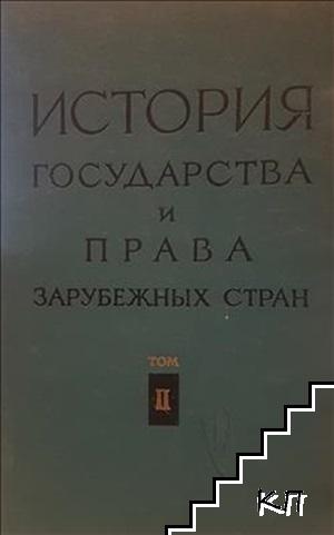 История государства и права зарубежных стран. Том 2