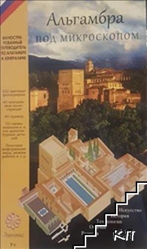 Альгамбра под микроскопом