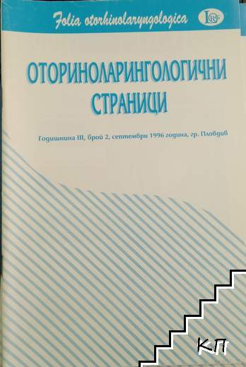 Оторинологични страници. Бр. 2 / 1996
