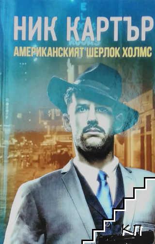 Ник Картър. Американският Шерлок Холмс