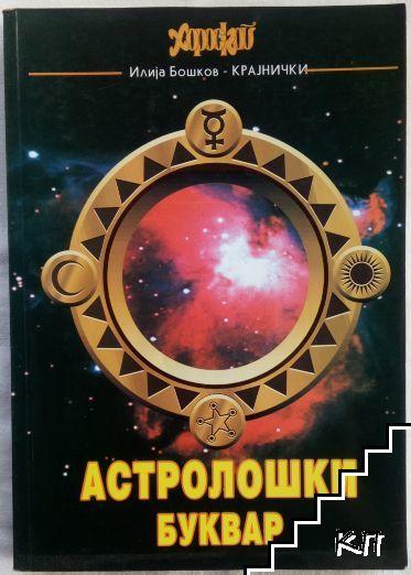 Астролошки буквар