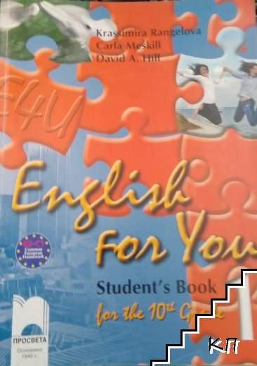English for You. Student's Book for the 10th grade. Part 1