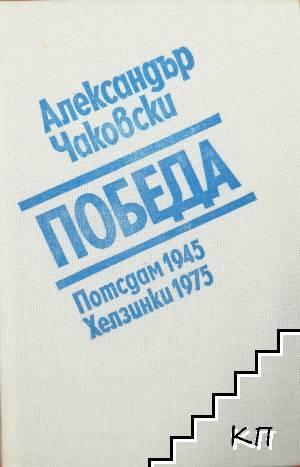 Победа. Книга 3: Потсдам 1945 - Хелзинки 1975
