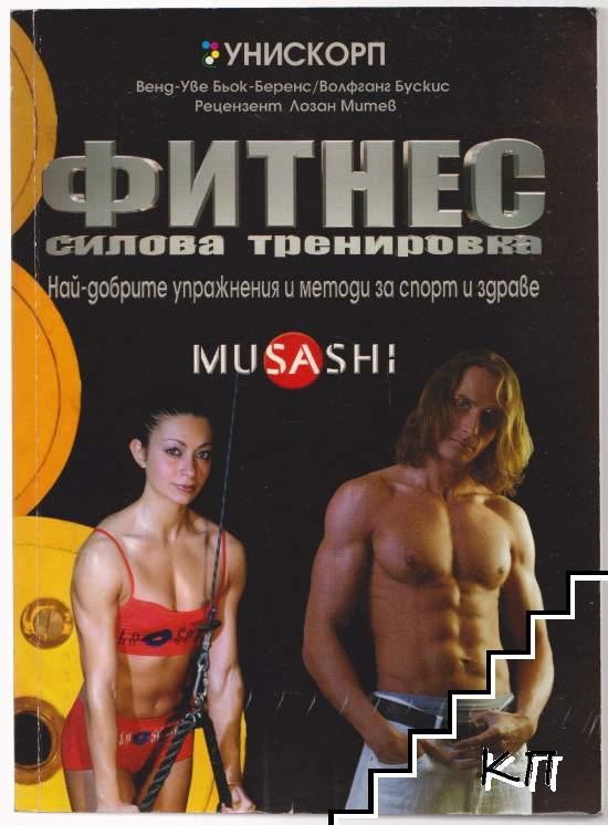Фитнес - силова тренировка
