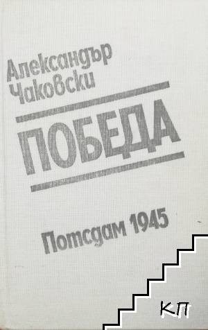 Победа. Книга 1: Потсдам 1945