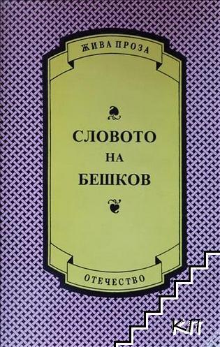 Словото на Бешков