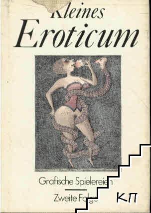 Kleines Eroticum: Grafische Spielereien. Zweite Folge
