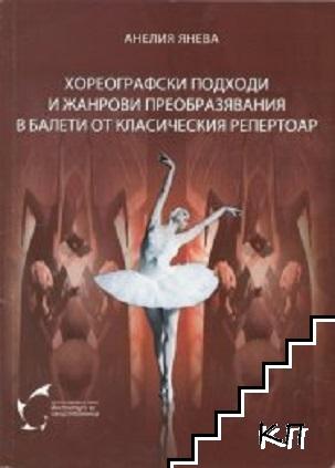 Хореографски подходи и жанрови преобразявания в балети от класическия репертоар