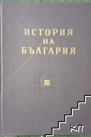 История на България. Том 3