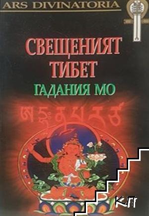 Свещеният Тибет: Гадания Мо