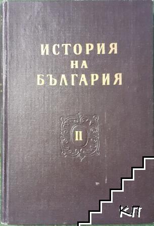 История на България. Том 2