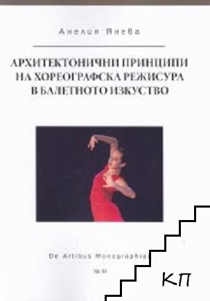 Архитектонични принципи на хореографската режисура в балетното изкуство
