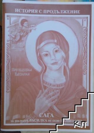 Сага за малката Василка от село Паницово