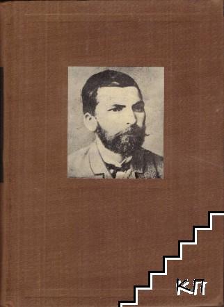 Съчинения в три тома. Том 3: Публицистика