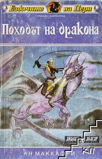 Ездачите на Перн. Книга 2: Походът на дракона