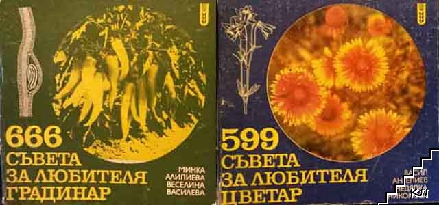 666 съвета за любителя градинар / 599 съвета за любителя цветар