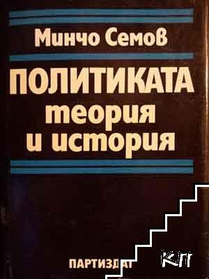 Политиката - теория и история