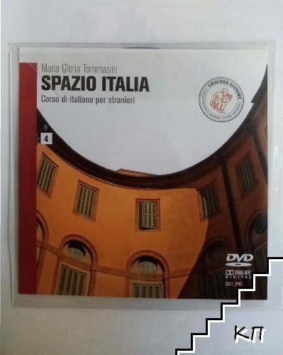 Spazio Italia 4. Manuale + Eserciziario + DVD-ROM (Допълнителна снимка 1)