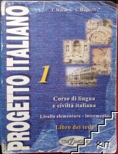 Progetto Italiano 1. Libro dei testi