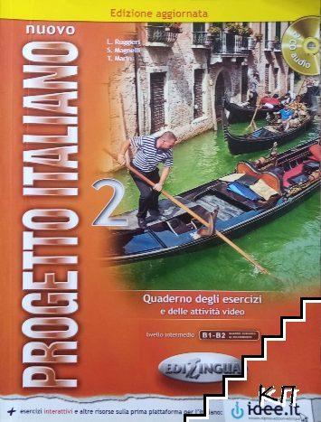 Nuevo Progetto Italiano 2. Quaderno degli esercizi e delle attività video + 2 CD audio