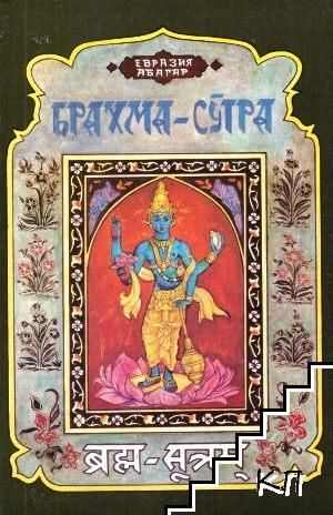 Брахма-Сутра на Бадараяна с коментарите (бхашя) на Шанкара Ачаря