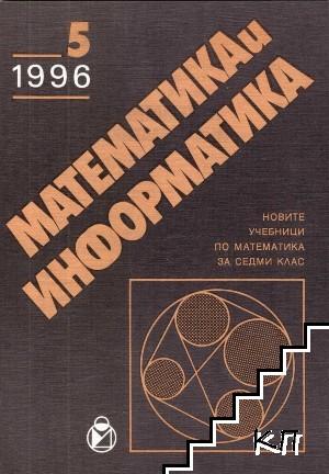 Математика и информатика. Бр. 5 / 1996