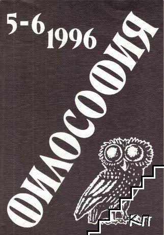 Философия. Бр. 5-6 / 1996