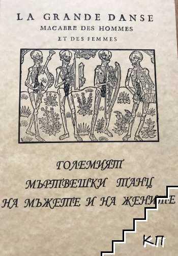 La grande danse magabre des hommes et des femmes / Големият мъртвешки танц на мъжете и на жените