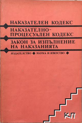 Наказателен кодекс. Наказателно-процесуален кодекс. Закон за изпълнение на наказанията
