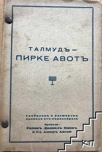 Талмудъ-Пирке Авотъ / Пътятъ на живота. Книга 1