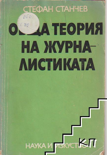 Обща теория на журналистиката