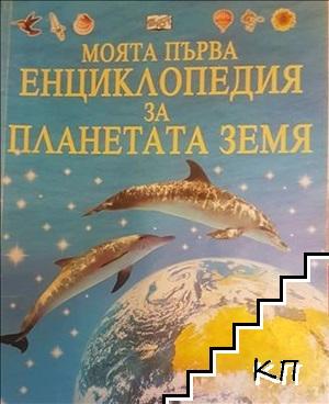 Моята първа енциклопедия за планетата Земя