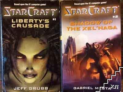 StarCraft. Book 1-2: Lyberty's Crusade / Shadow of the Xel'Naga