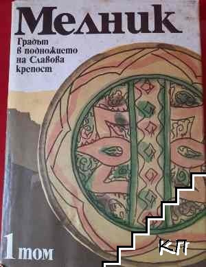 Мелник. Том 1: Градът в подножието на Славова крепост