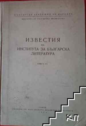 Известия на Института за българска литература. Книга 6