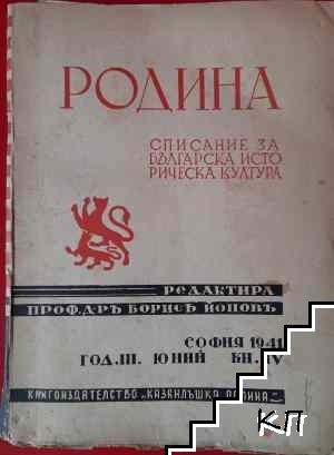 Родина. Списание за българска историческа култура. Кн. 4 / 1941