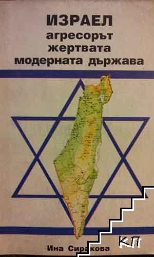 Израел - агресорът, жертвата, модерната държава