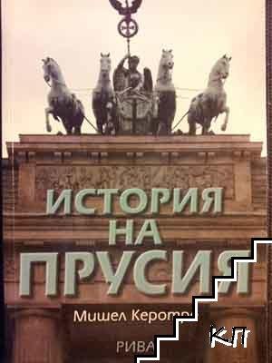 История на Прусия