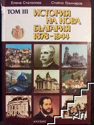 История на нова България 1878-1944. Том 3