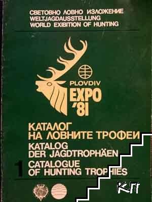 Каталог на ловните трофеи. Том 1